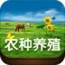 中国农种养殖平台 v2.2.55.1