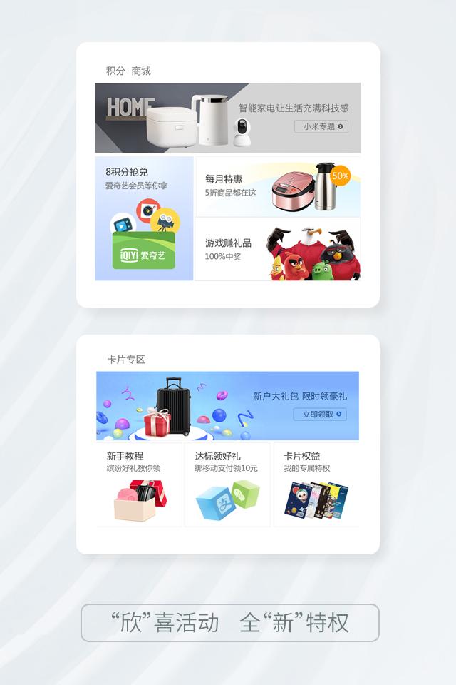 广银信用卡app图2