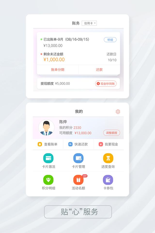广银信用卡app图片2