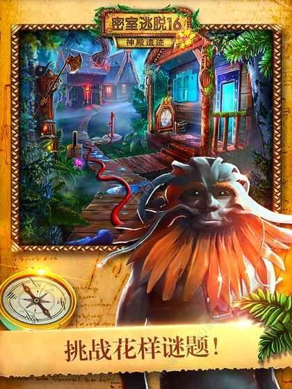 密室逃脱16神殿遗迹游戏图片1