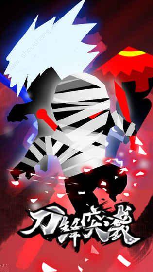 刀锋突袭游戏图片2