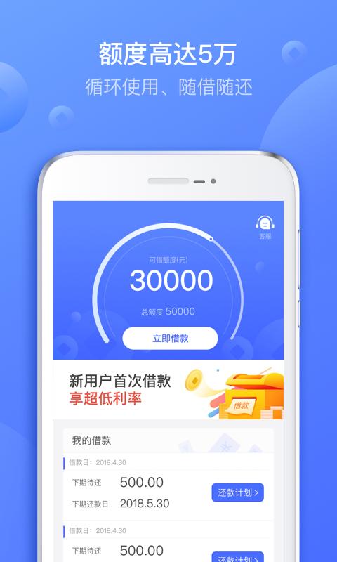 图乐贷app图1