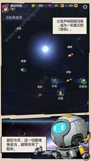 跨越星弧官方版图片1