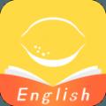 柠檬英语app安卓版 v1.0.0