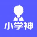 小学神app安卓版 v1.0.0