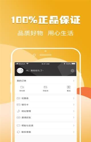 51嗨购app图3