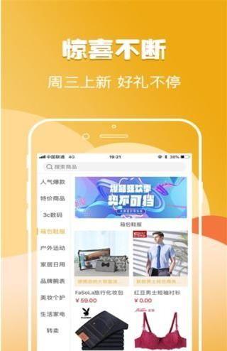 51嗨购app图1