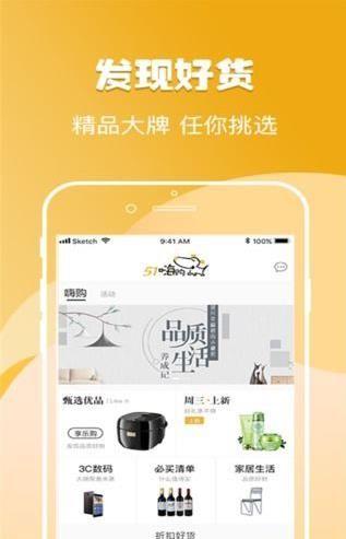 51嗨购app图片1