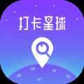 打卡星球app最新版 v1.0.0