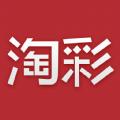 淘彩省钱app手机版 v1.0.0