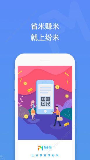 纷米app图片2
