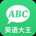 英语大王app手机版 v1.0.0