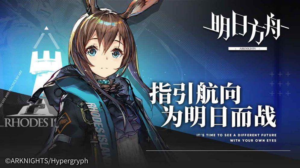 明日方舟10月15日更新 微型故事集「战地秘闻」活动开放[多图]
