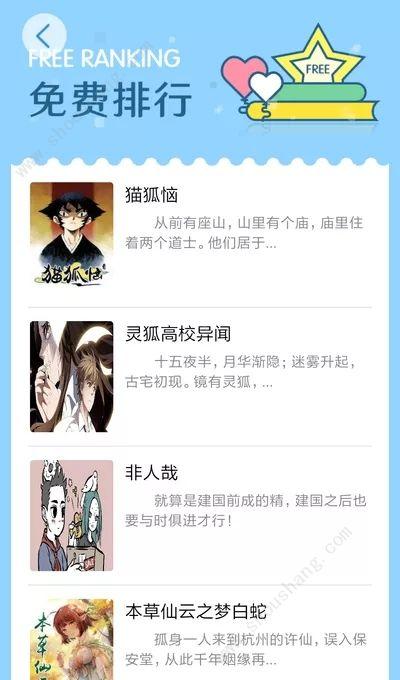 里番库app图4