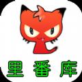 里番库app