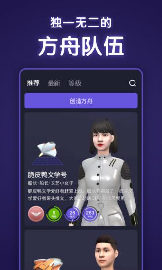 方舟app图1