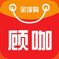 顾咖全球购app手机版 v2.0.66