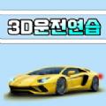 3D驾驶练习游戏安卓最新版 v0.1