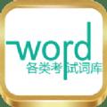我的词库app手机版 v1.0