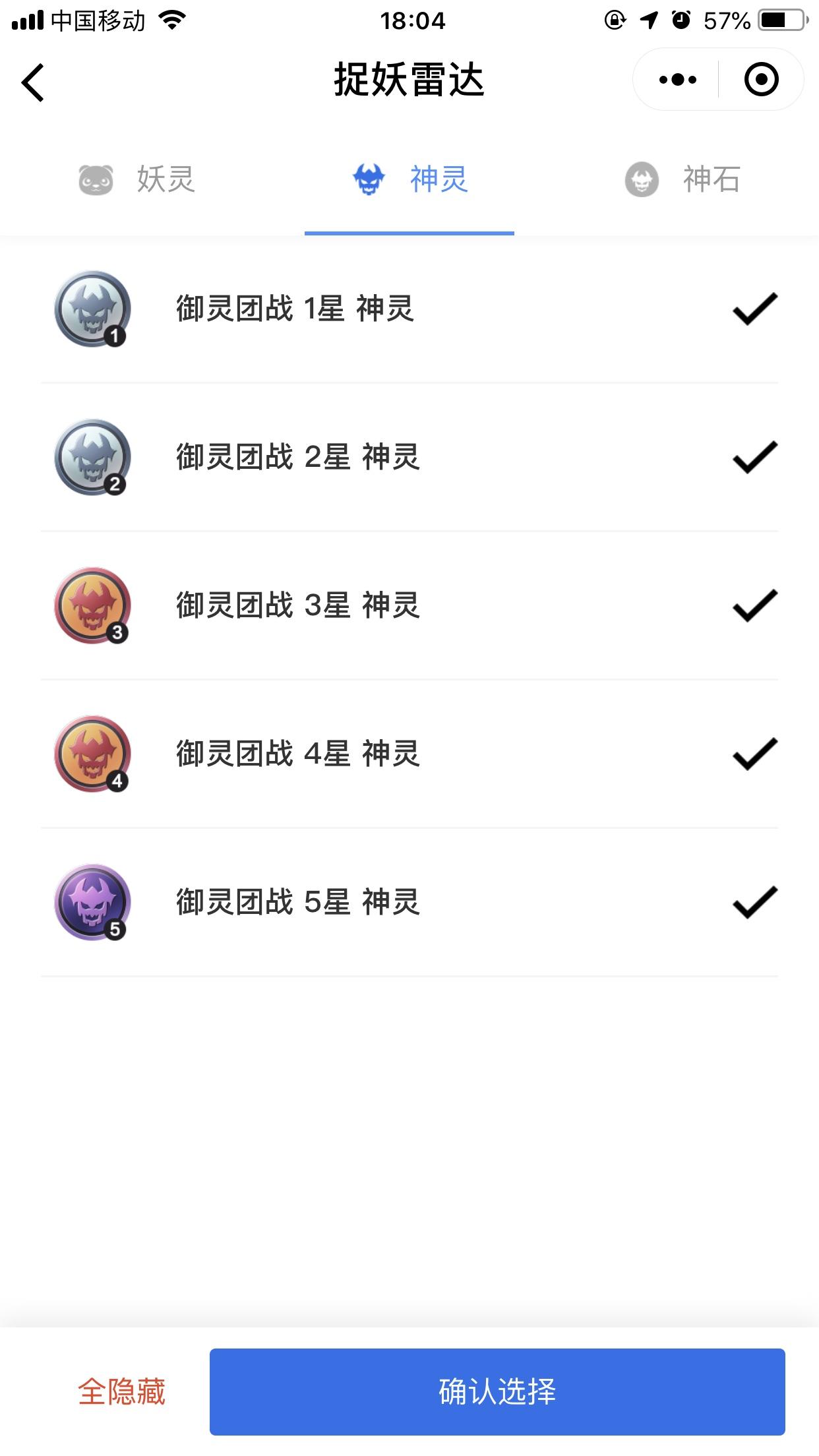 捉妖雷达app图片2