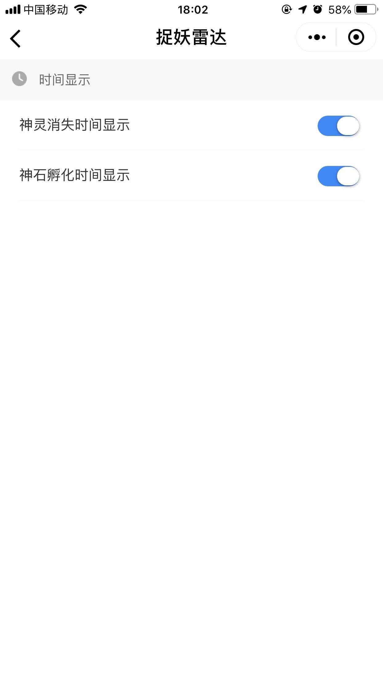 捉妖雷达app图3