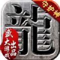沙巴克传奇手游官方iOS版 v1.0.30.0