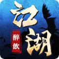 醉饮江湖手游BT版公益服 v1.12