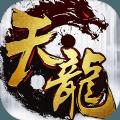 畅游代号天龙手游账号互动官网版 V1.0