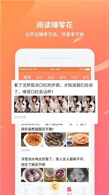 c位趣新闻头条app图2