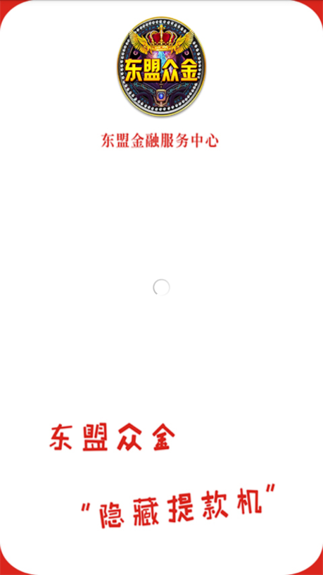 东盟众金app图3