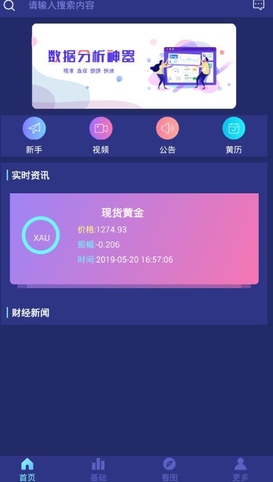 东方瑞富app图1