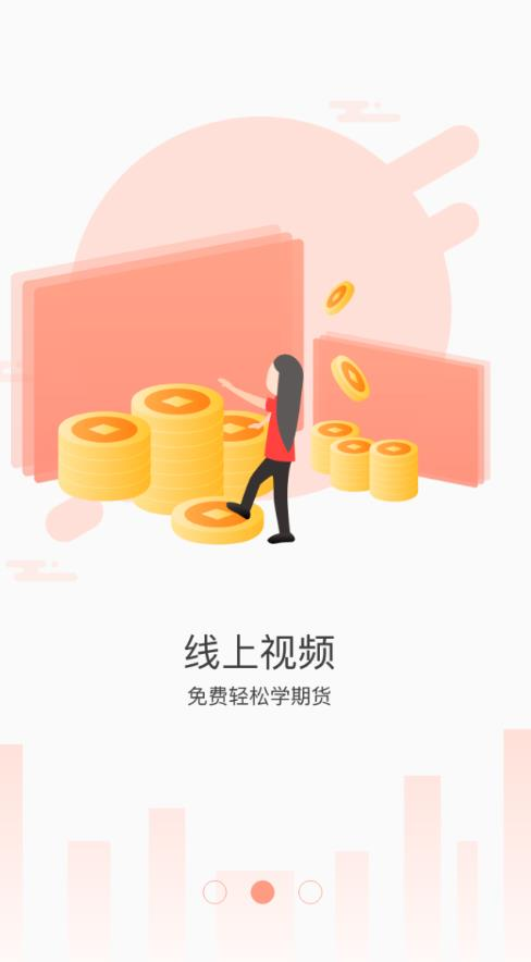 东方瑞富app图3