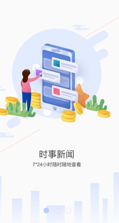 东方瑞富app图片1