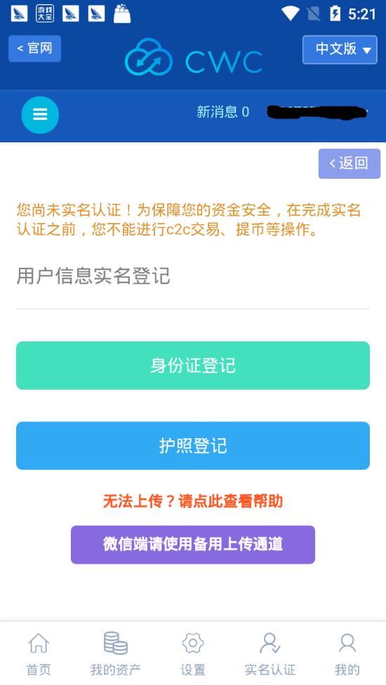 CWC云储链app图3