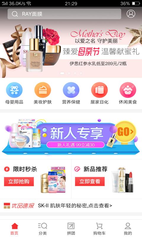 全民优品app图1