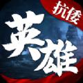 消灭倭寇游戏bt公益服变态版 v1.1.0