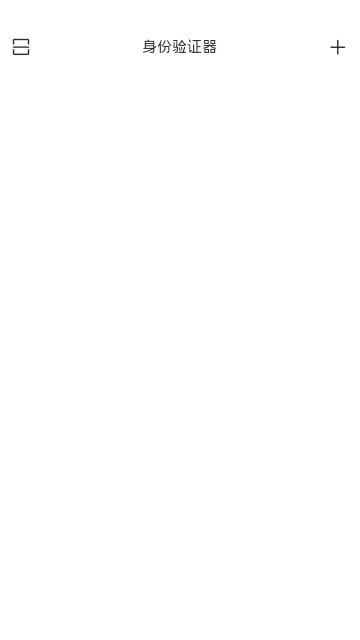 夸克身份验证器APP图2