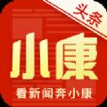 小康头条app安卓手机版 v1.0