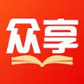 众享阅读官网app手机版 v1.0.0