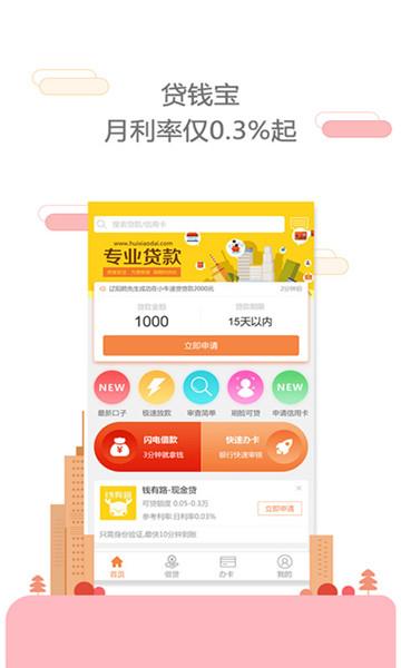 朝夕钱包贷款app图2