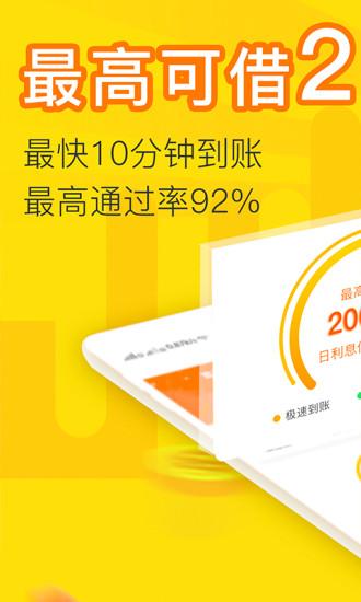 橙易贷借款app图1