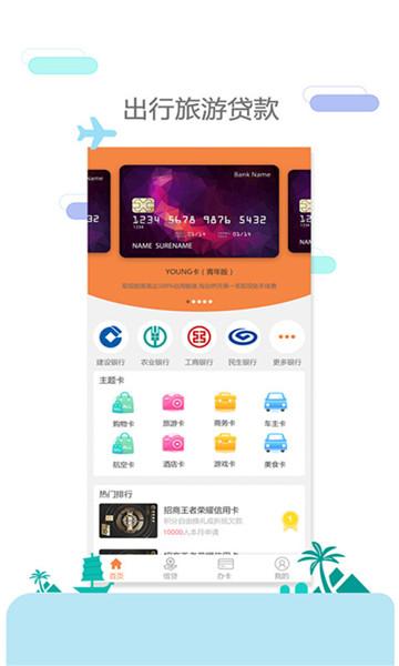 朝夕钱包贷款app图3