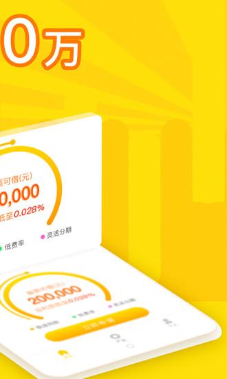 橙易贷借款app图3