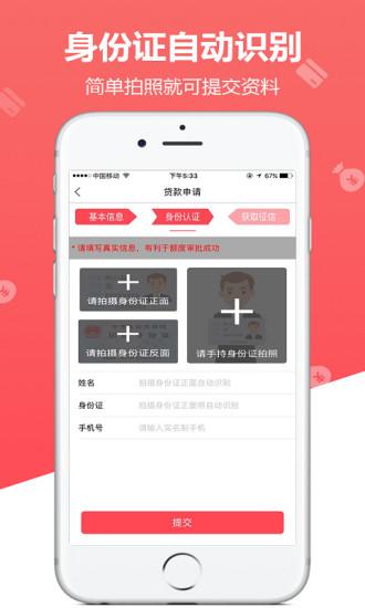 享梦口袋贷款app图3