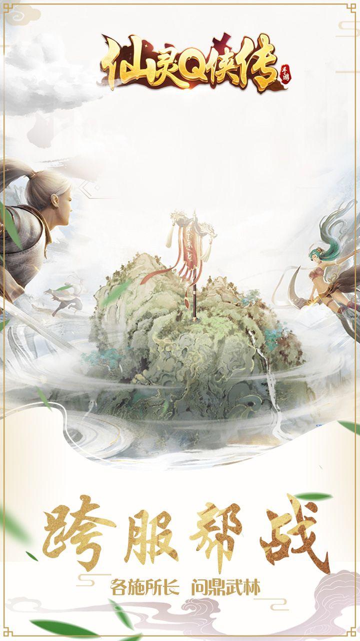仙灵Q侠传手游图2