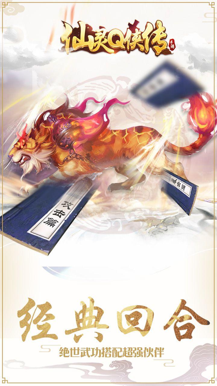 仙灵Q侠传手游图3