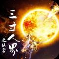 三寸人界之仙宫手游官方版下载 v1.0.0