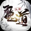 魔道江湖手游bt公益服变态版 v1.6.0