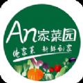An家菜园app