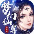 梦幻仙尊手游飞升变态版下载 v1.0